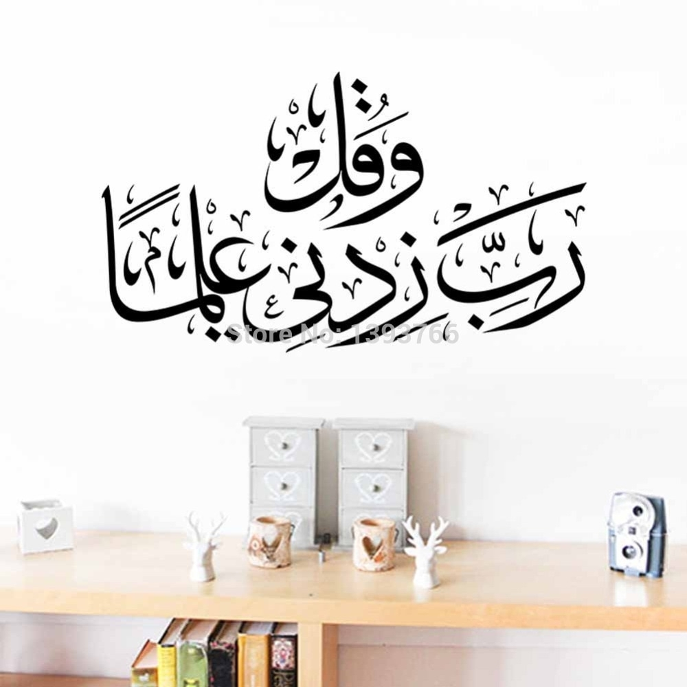 Islamic Wall Art Quran Quote Vinyl Wall Sticker 5601 Allah Arabic Inside Best And Newest Vinyl Wall Art (Gallery 3 of 15)