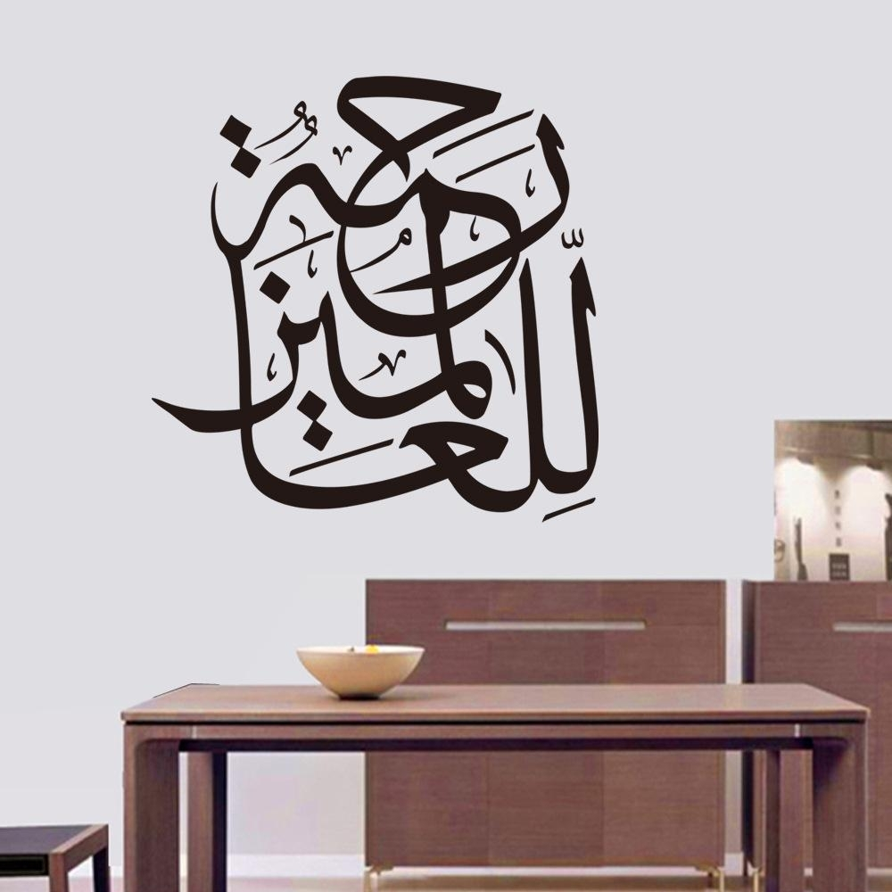 Muslin Design Islamic Wall Decal Sticker Home Decor Art Applique Within Current Arabic Wall Art (View 17 of 20)