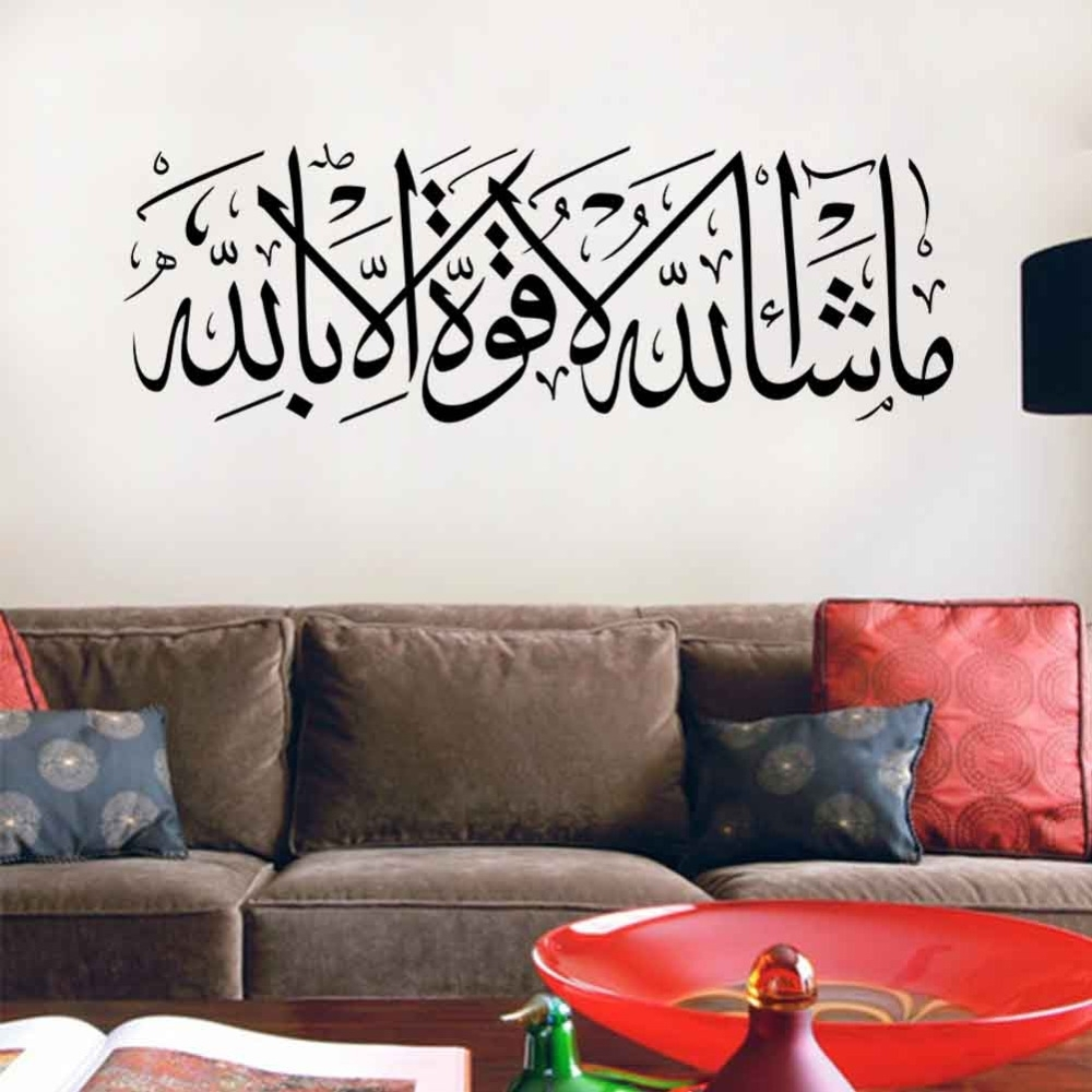 New Arrival 124*42Cm Islamic Wall Art Islamic Vinyl Sticker Wall Art intended for Current Arabic Wall Art