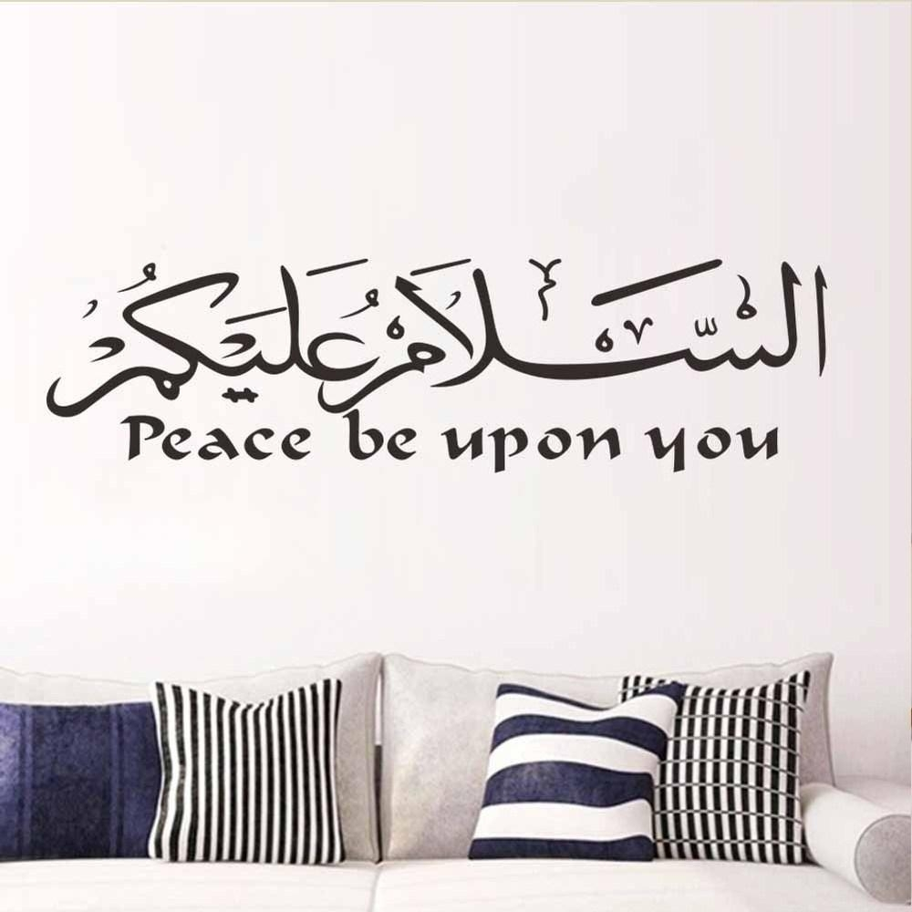 Peace Be Upon You Arabic Islamic Muslim Wall Art Stickers Inside 2017 Arabic Wall Art (View 10 of 20)