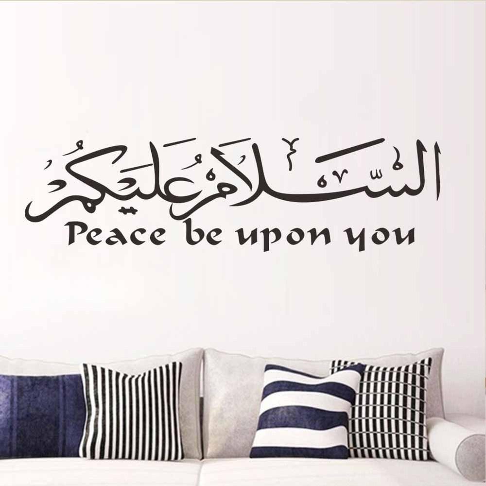 Peace Be Upon You Arabic Islamic Muslim Wall Art Stickers Inside 2017 Arabic Wall Art (View 19 of 20)