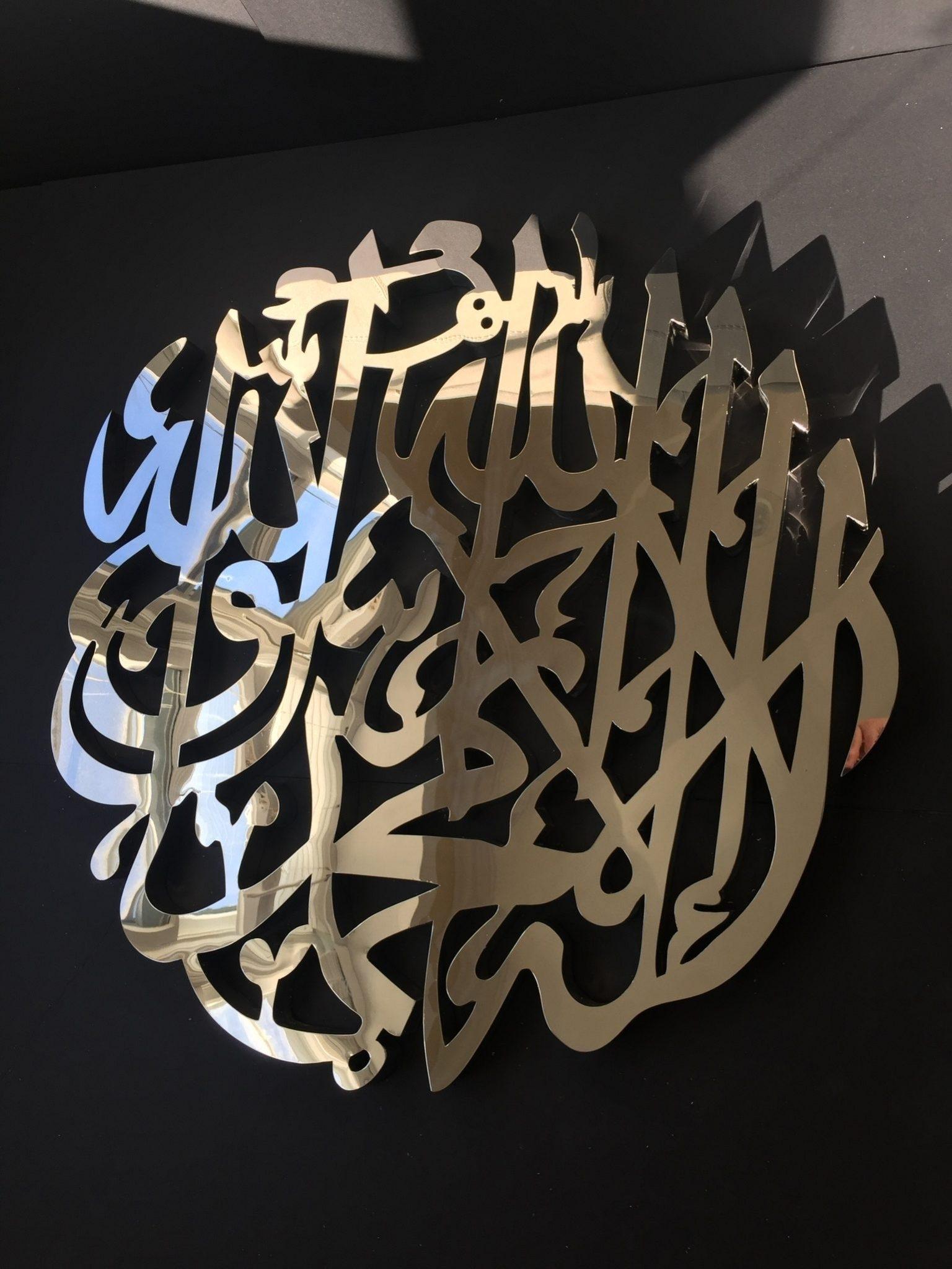 Shahada / Kalima  Modern Islamic Wall Art Calligraphy – Modern Within Newest Islamic Wall Art (View 12 of 15)