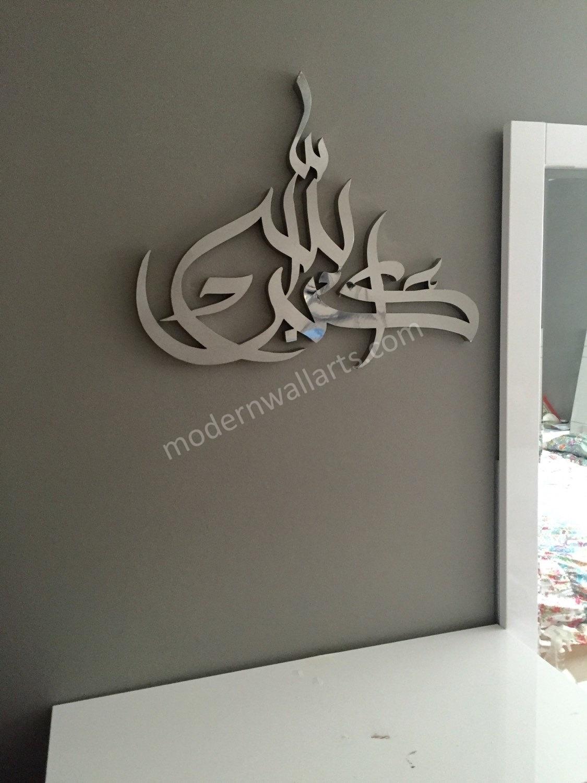 Stainless Steel Allah Ho Akbar Modern Islamic Wall Art – Modern Wall Pertaining To Most Recent Islamic Wall Art (View 1 of 15)