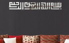 3D Islamic Wall Art